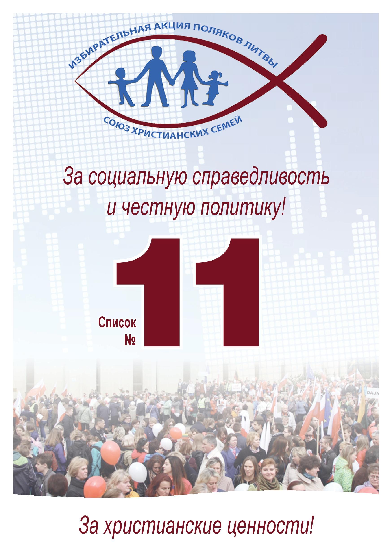 skrajute-bendra-ru_5000-page-001